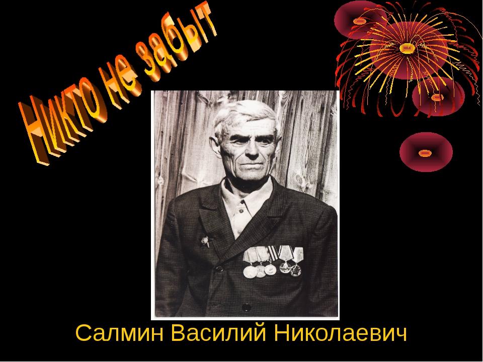 Cалмин Василий Николаевич
