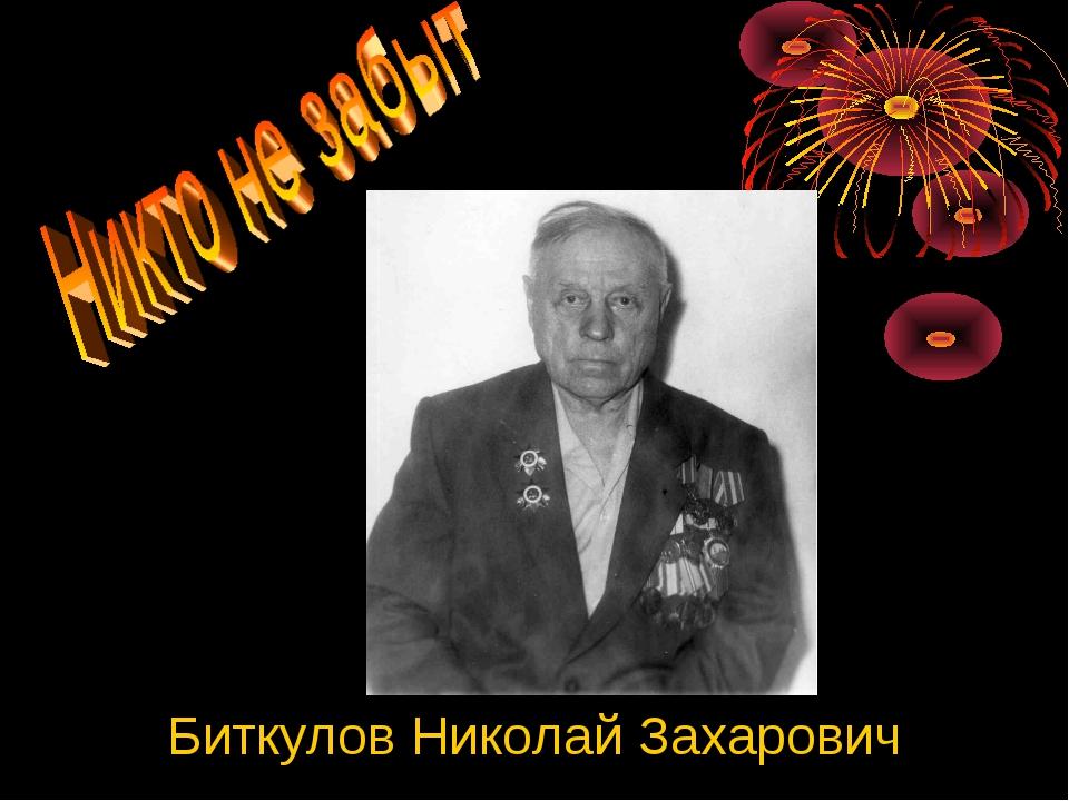 Биткулов Николай Захарович