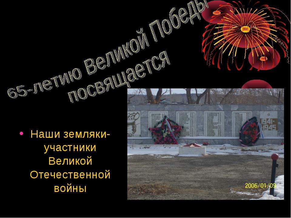 Наши земляки- участники Великой Отечественной войны