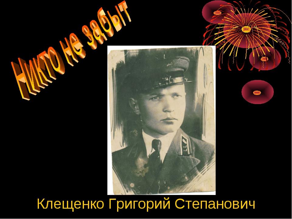 Клещенко Григорий Степанович