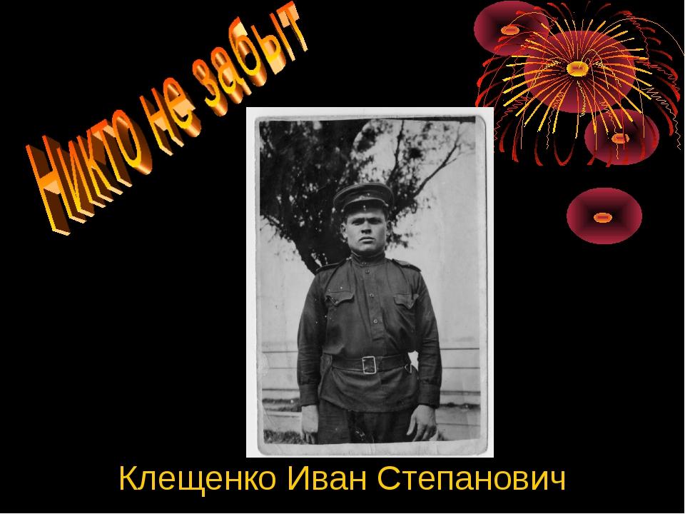 Клещенко Иван Степанович
