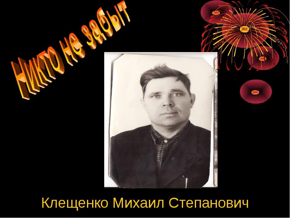 Клещенко Михаил Степанович