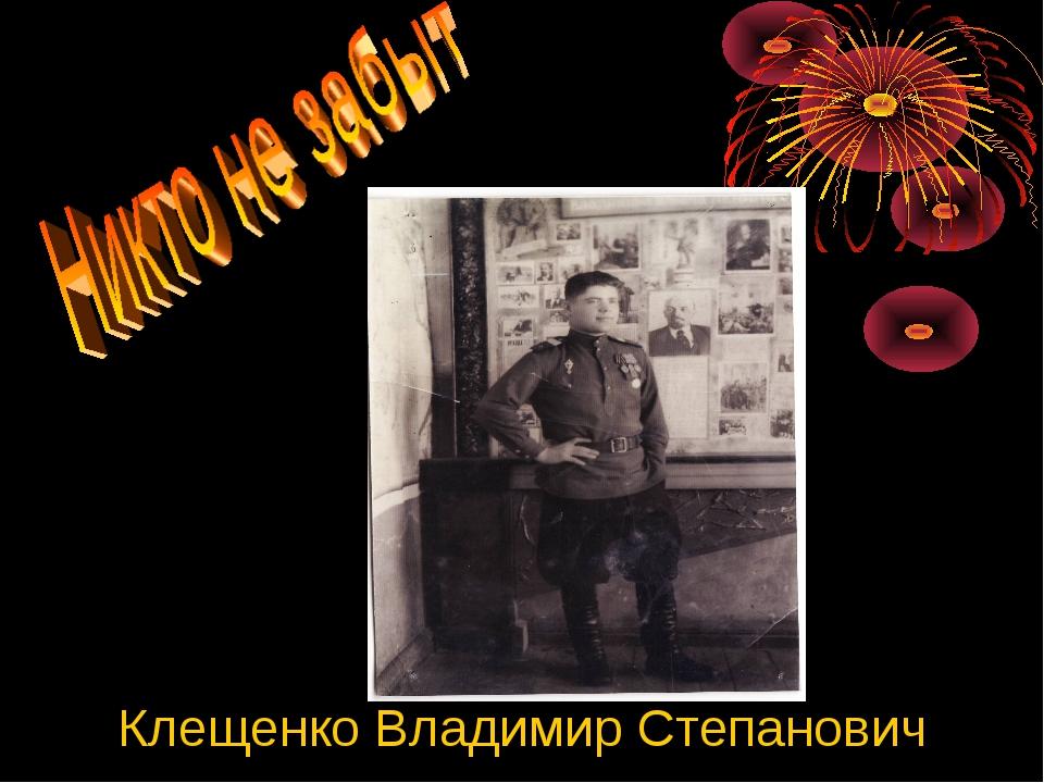 Клещенко Владимир Степанович
