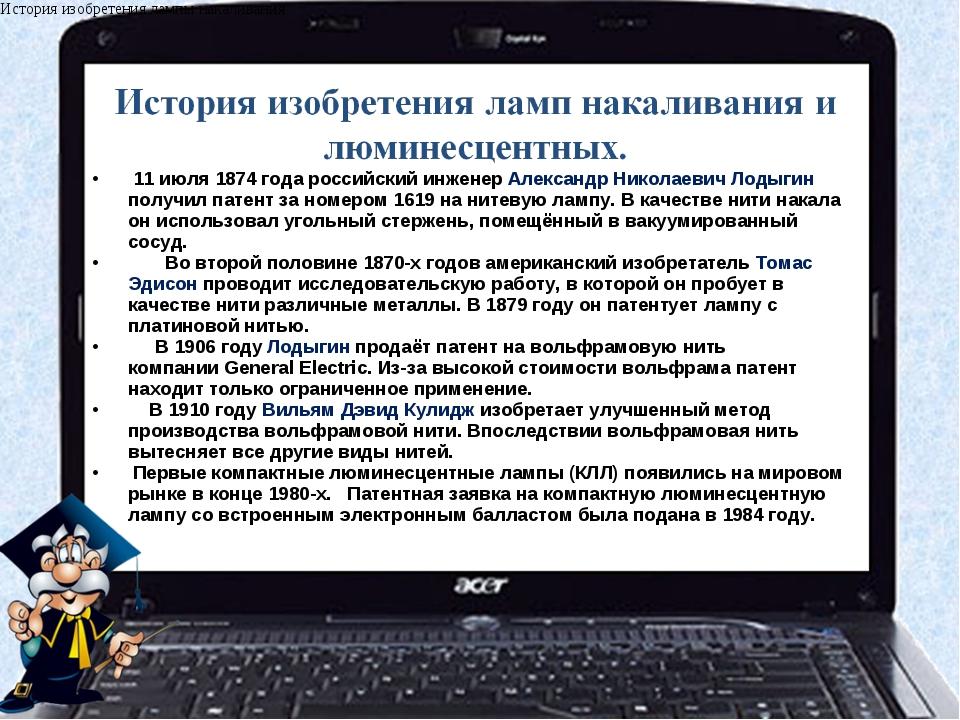 11 июля 1874 года российский инженер Александр Николаевич Лодыгин получил па...