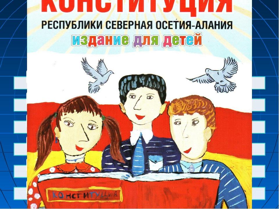 Картинки конституция россии для детей, про всех