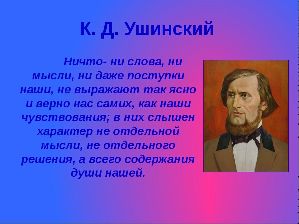 К. Д. Ушинский Ничто- ни слова, ни мысли, ни даже поступки наши, не выражаю...
