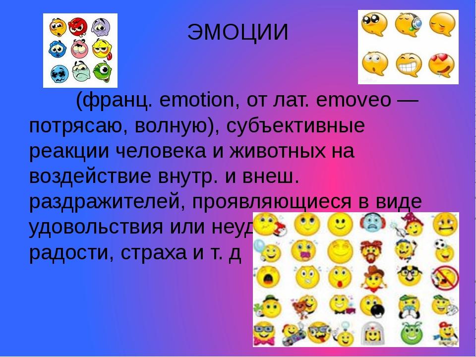 ЭМОЦИИ (франц. emotion, от лат. emoveo — потрясаю, волную), субъективные реак...