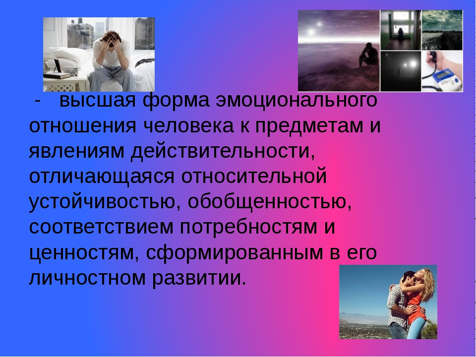 Чу́вство - высшая форма эмоционального отношения человека к предметам и явлен...