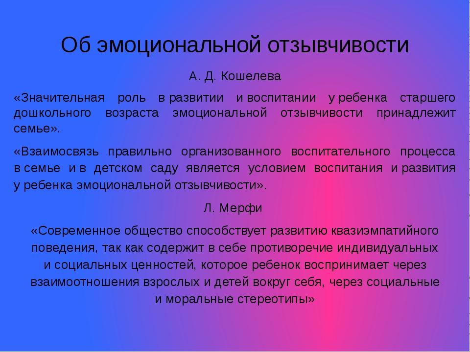 Об эмоциональной отзывчивости А.Д.Кошелева «Значительная роль вразвитии и...