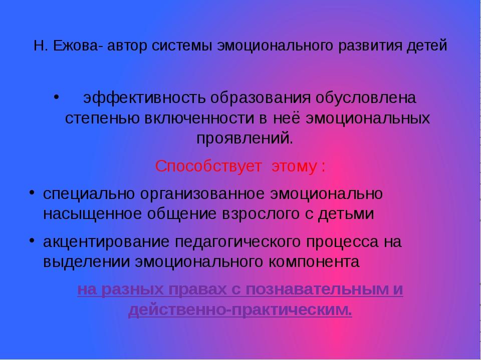 Н. Ежова- автор системы эмоционального развития детей эффективность образован...