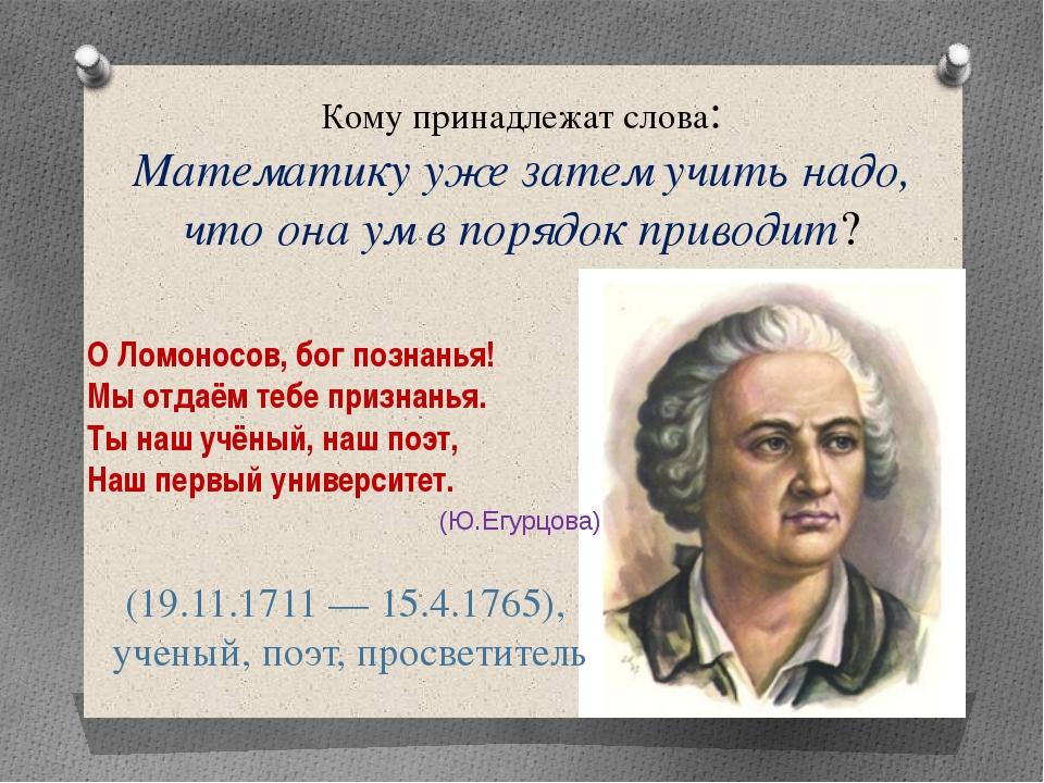Кому принадлежат слова: Математику уже затем учить надо, что она ум в порядок...