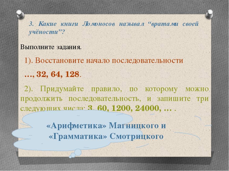 """3. Какие книги Ломоносов называл """"вратами своей учёности""""? Выполните задания...."""