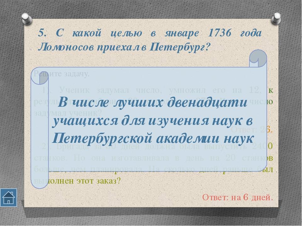 5. С какой целью в январе 1736 года Ломоносов приехал в Петербург? Решите зад...