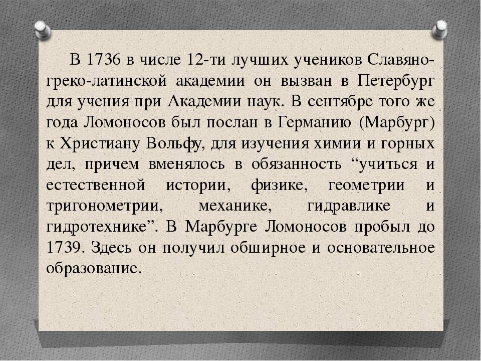В 1736 в числе 12-ти лучших учеников Славяно-греко-латинской академии он выз...