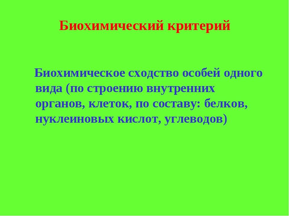 Биохимический критерий Биохимическое сходство особей одного вида (по строению...