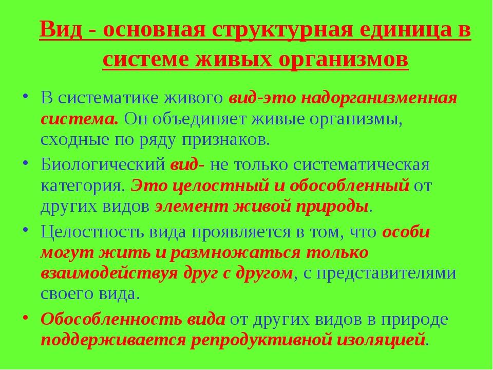 Вид - основная структурная единица в системе живых организмов В систематике ж...