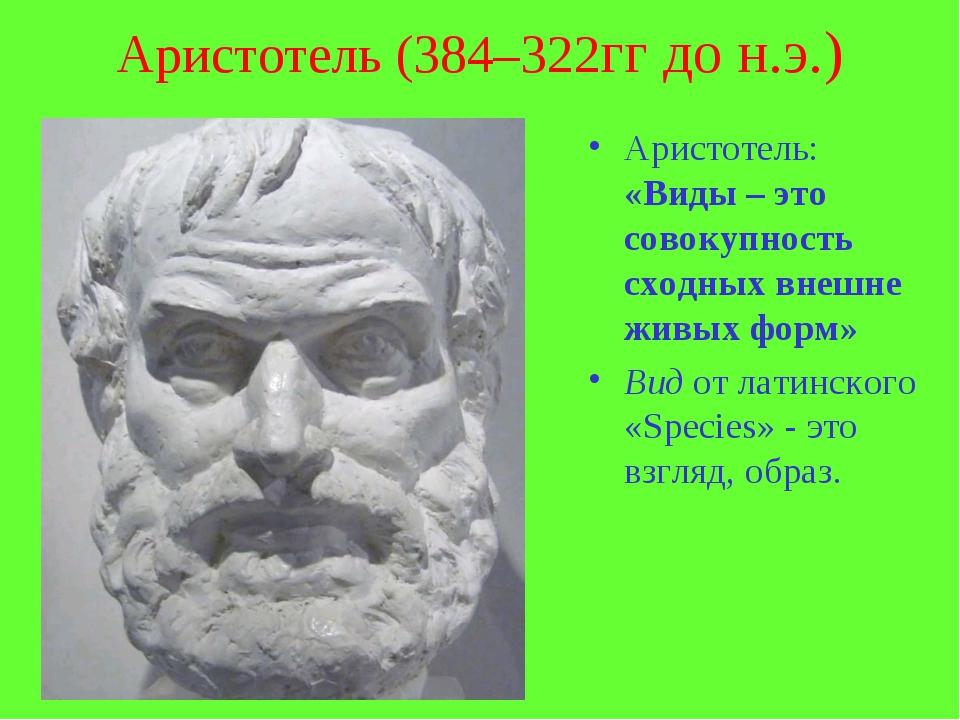 Аристотель (384–322гг до н.э.) Аристотель: «Виды – это совокупность сходных в...