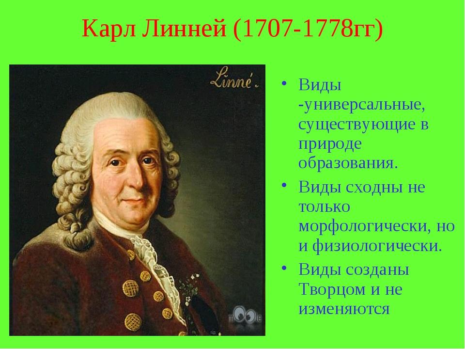 Карл Линней (1707-1778гг) Виды -универсальные, существующие в природе образов...