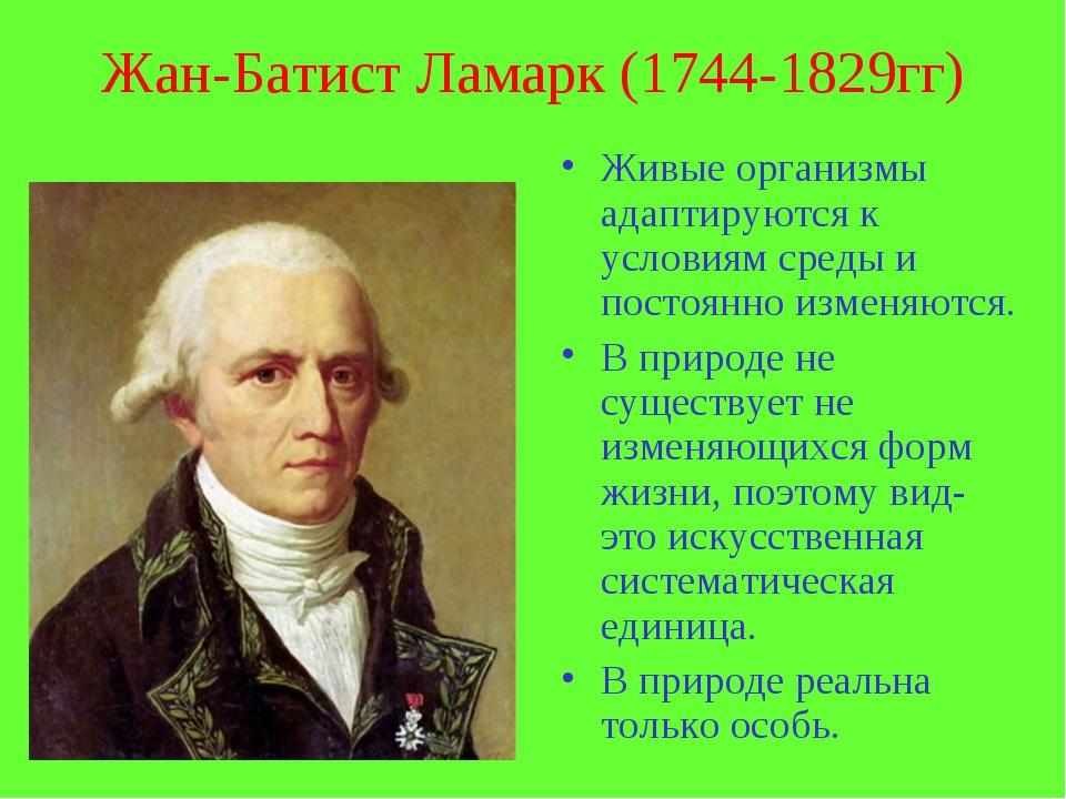 Жан-Батист Ламарк (1744-1829гг) Живые организмы адаптируются к условиям среды...