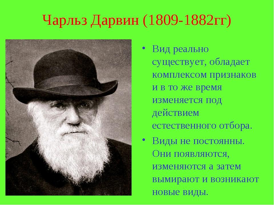 Чарльз Дарвин (1809-1882гг) Вид реально существует, обладает комплексом призн...