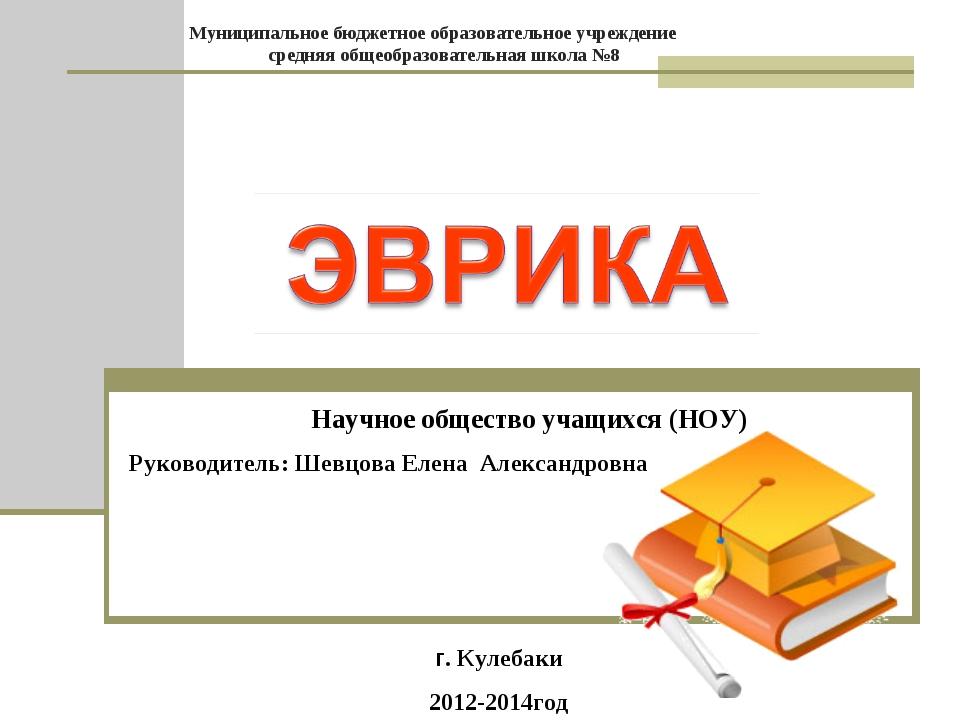 Научное общество учащихся (НОУ) г. Кулебаки 2012-2014год Муниципальное бюдже...
