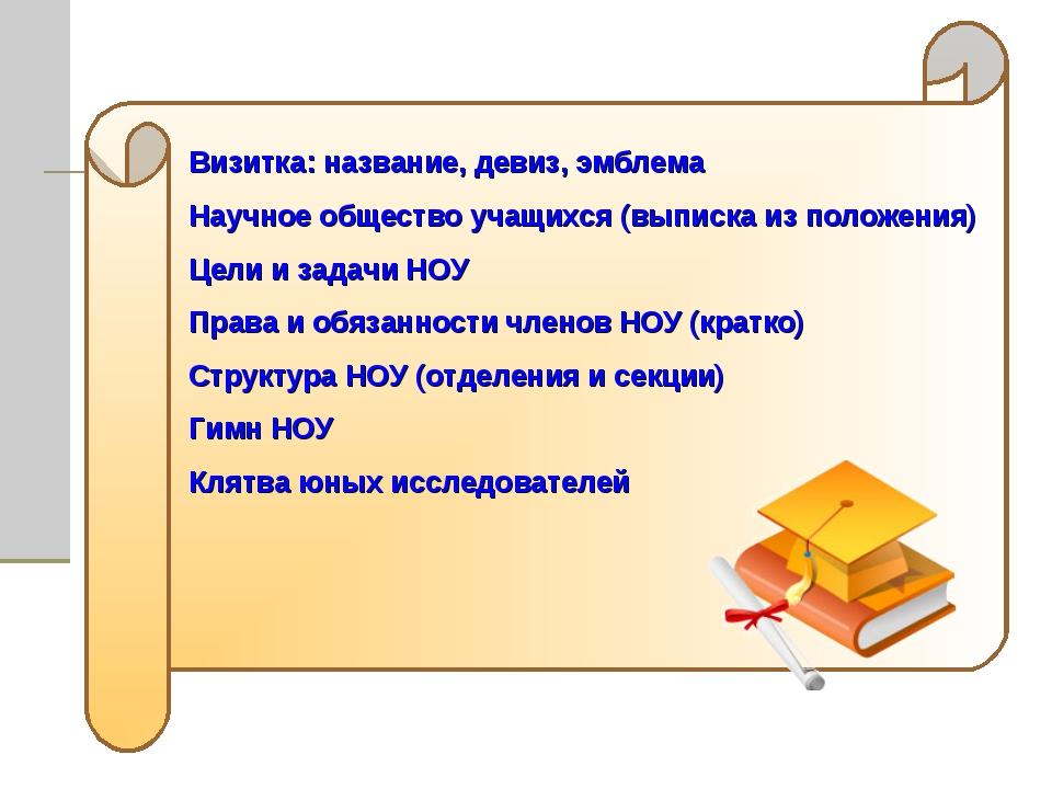 Визитка: название, девиз, эмблема Научное общество учащихся (выписка из полож...