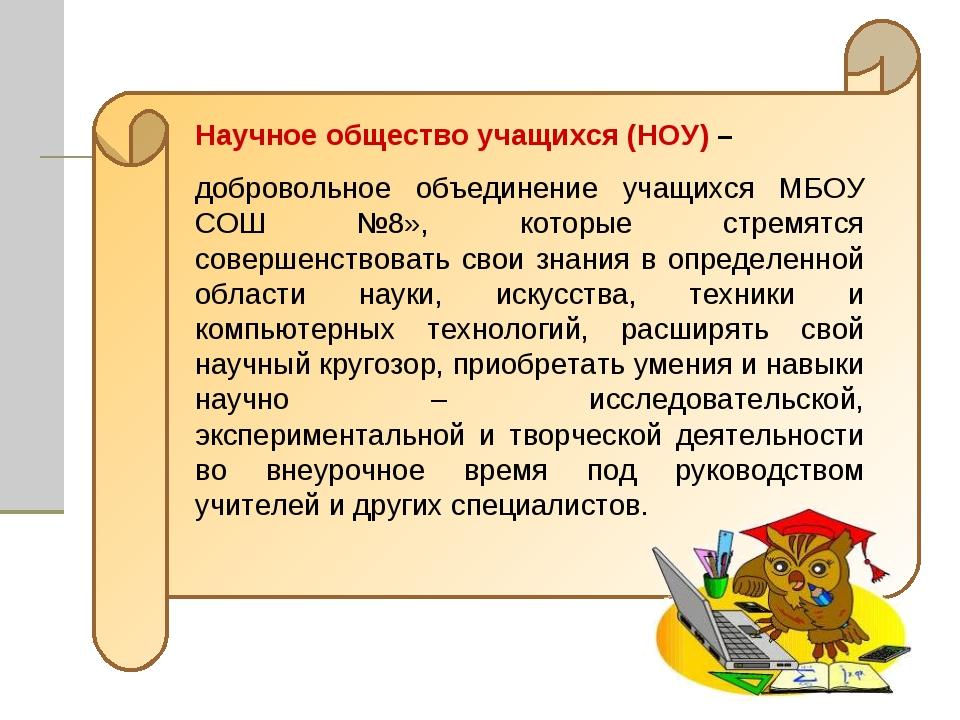 Научное общество учащихся (НОУ) – добровольное объединение учащихся МБОУ СОШ...