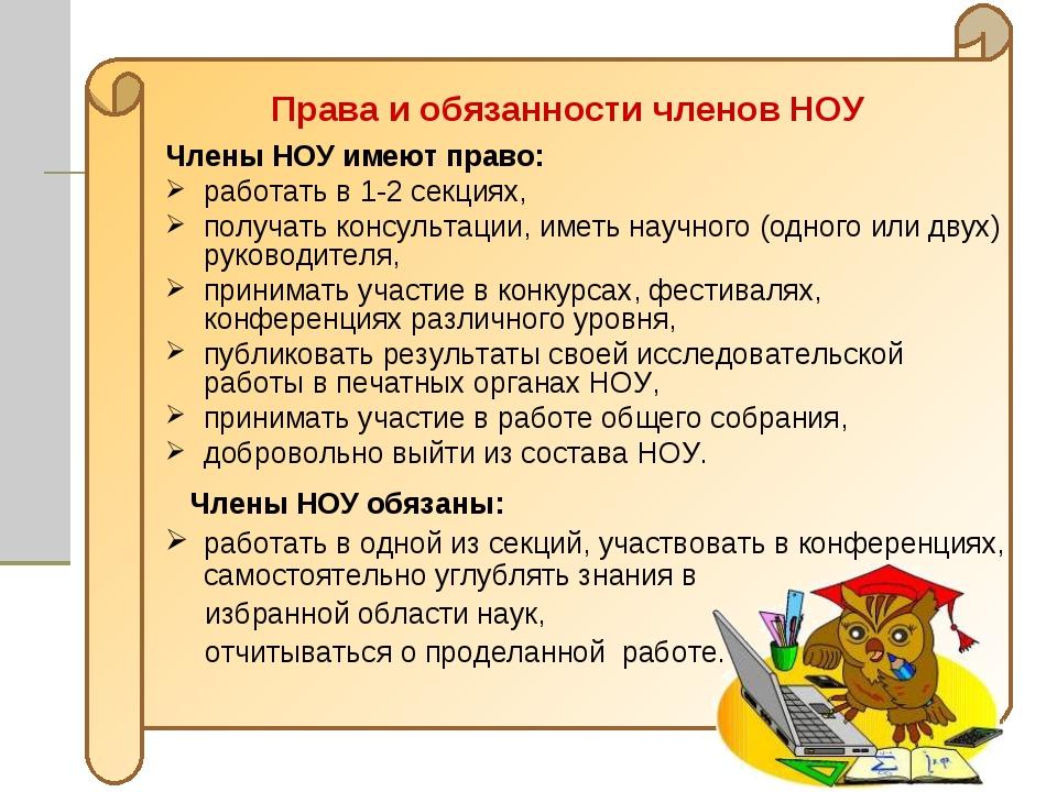 Права и обязанности членов НОУ Члены НОУ имеют право: работать в 1-2 секциях...
