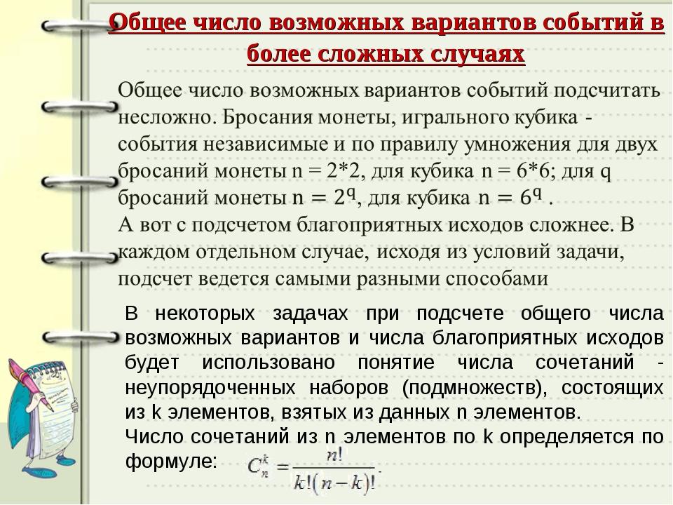 В некоторых задачах при подсчете общего числа возможных вариантов и числа бла...