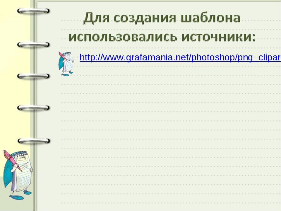 http://www.grafamania.net/photoshop/png_clipart/75584-shkolnyjj-klipart.html