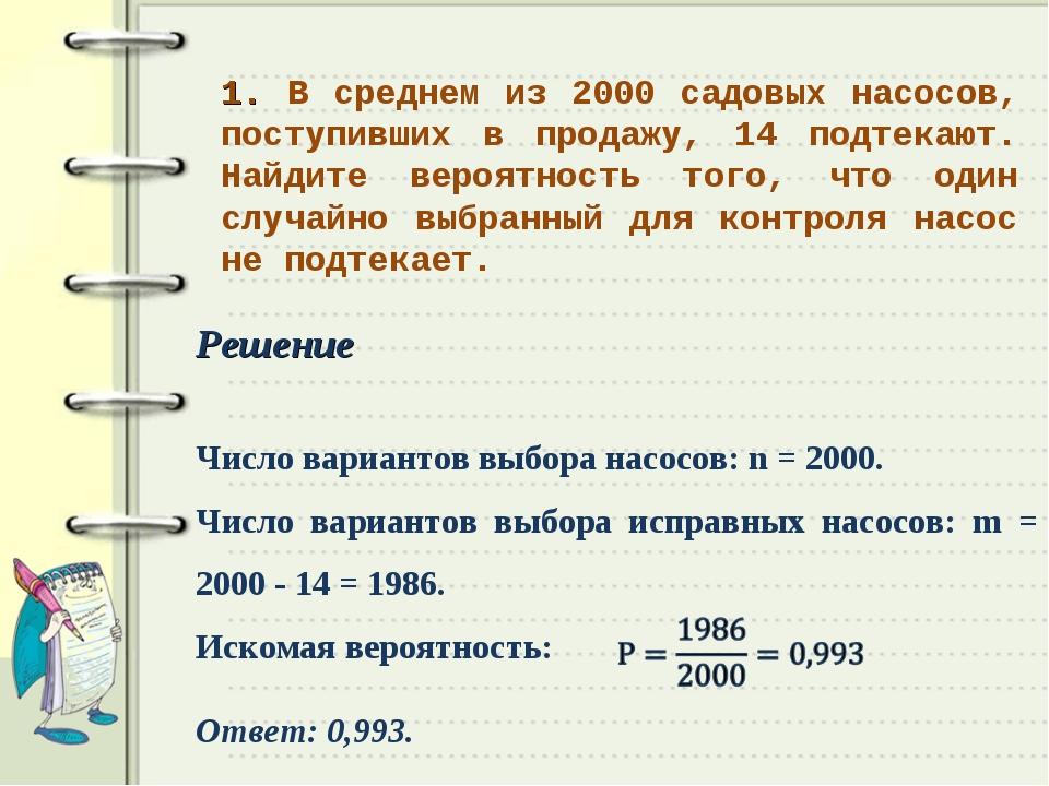 Решение Число вариантов выбора насосов: n = 2000. Число вариантов выбора испр...