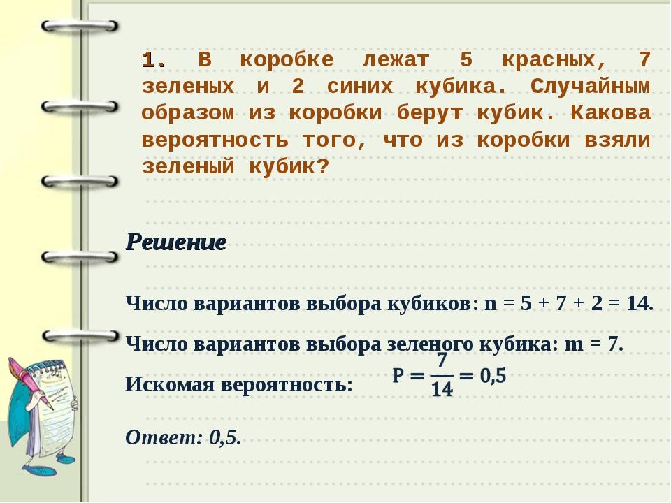 Решение Число вариантов выбора кубиков: n = 5 + 7 + 2 = 14. Число вариантов в...