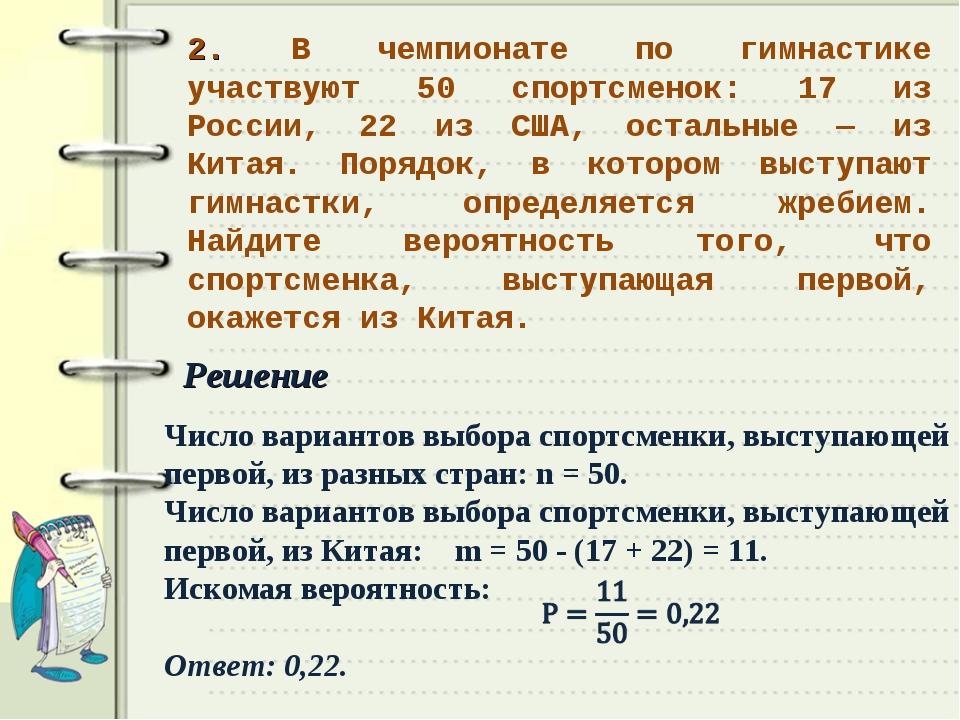 2. В чемпионате по гимнастике участвуют 50 спортсменок: 17 из России, 22 из С...