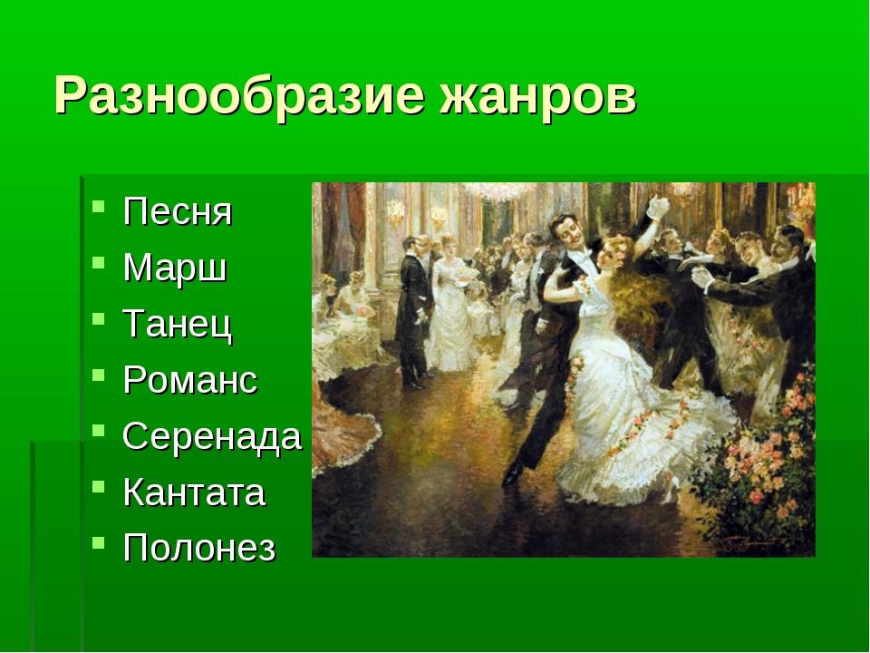 Разнообразие жанров Песня Марш Танец Романс Серенада Кантата Полонез