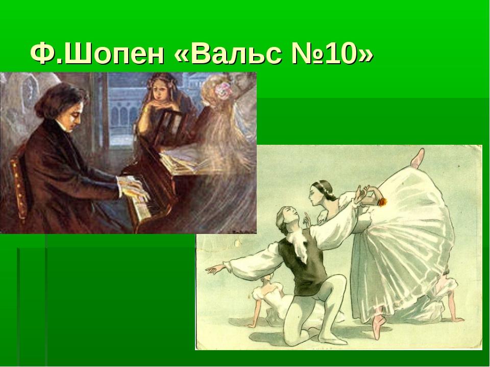 Ф.Шопен «Вальс №10»