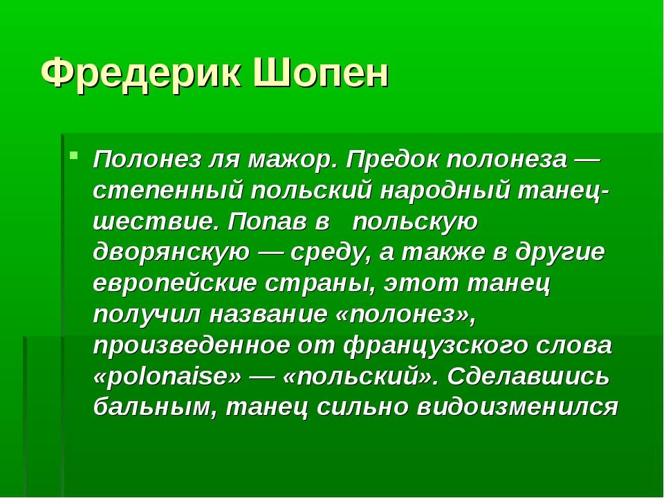Фредерик Шопен Полонез ля мажор. Предок полонеза — степенный польский народны...