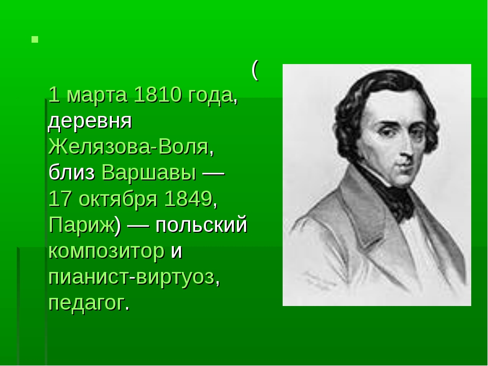 Фредери́к Франсуа́ Шопе́н ( 1 марта 1810 года, деревня Желязова-Воля, близ Ва...
