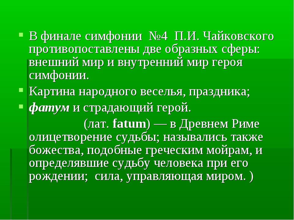В финале симфонии №4 П.И. Чайковского противопоставлены две образных сферы: в...