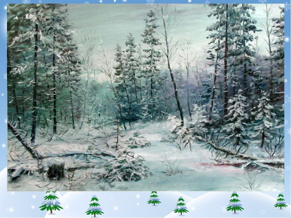 Изо 2 класс зима в лесу это