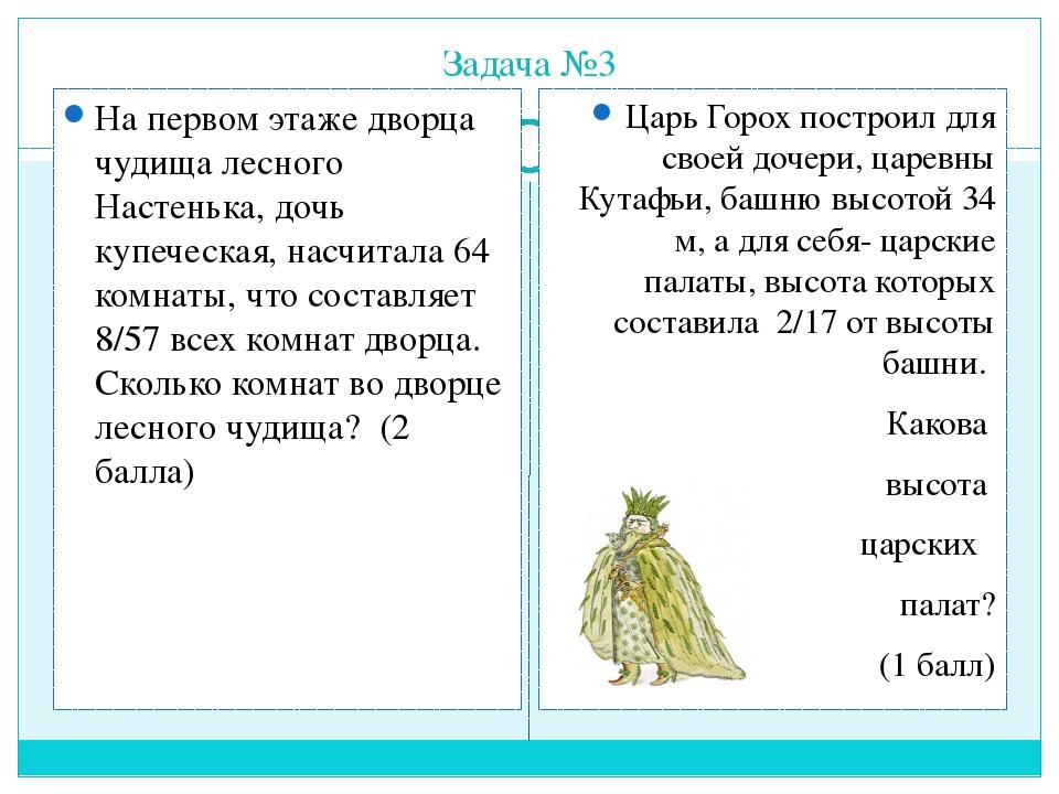 Задача №3 На первом этаже дворца чудища лесного Настенька, дочь купеческая, н...