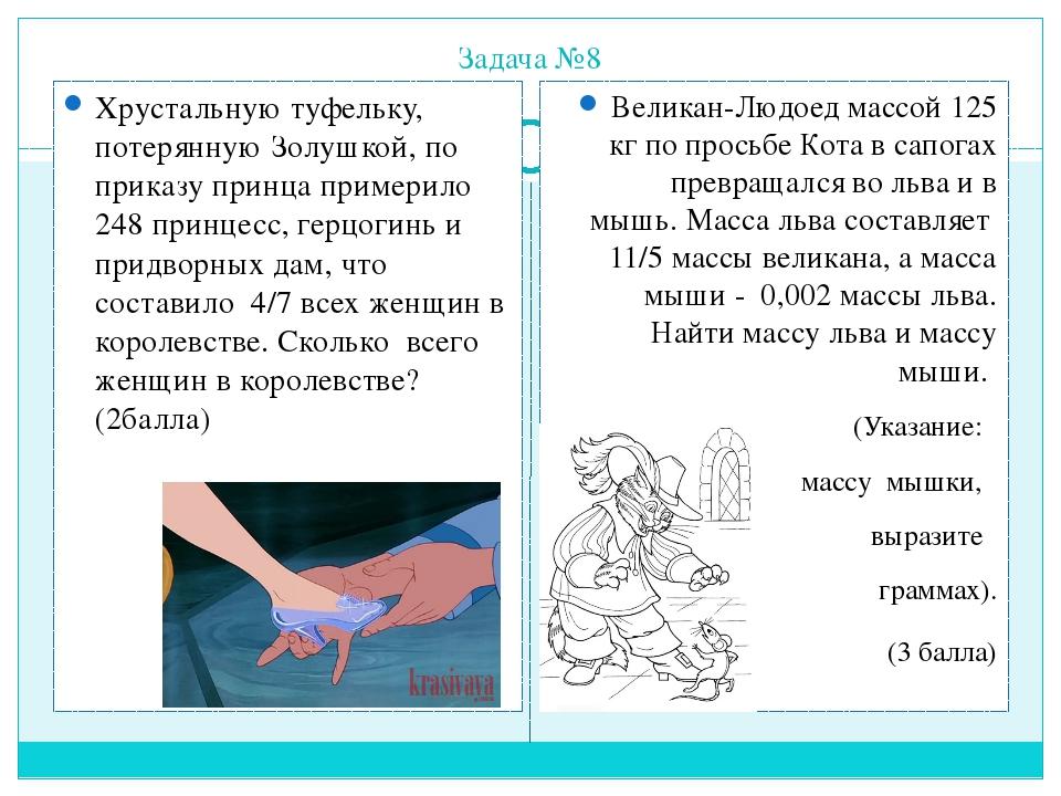 Задача №8 Хрустальную туфельку, потерянную Золушкой, по приказу принца пример...