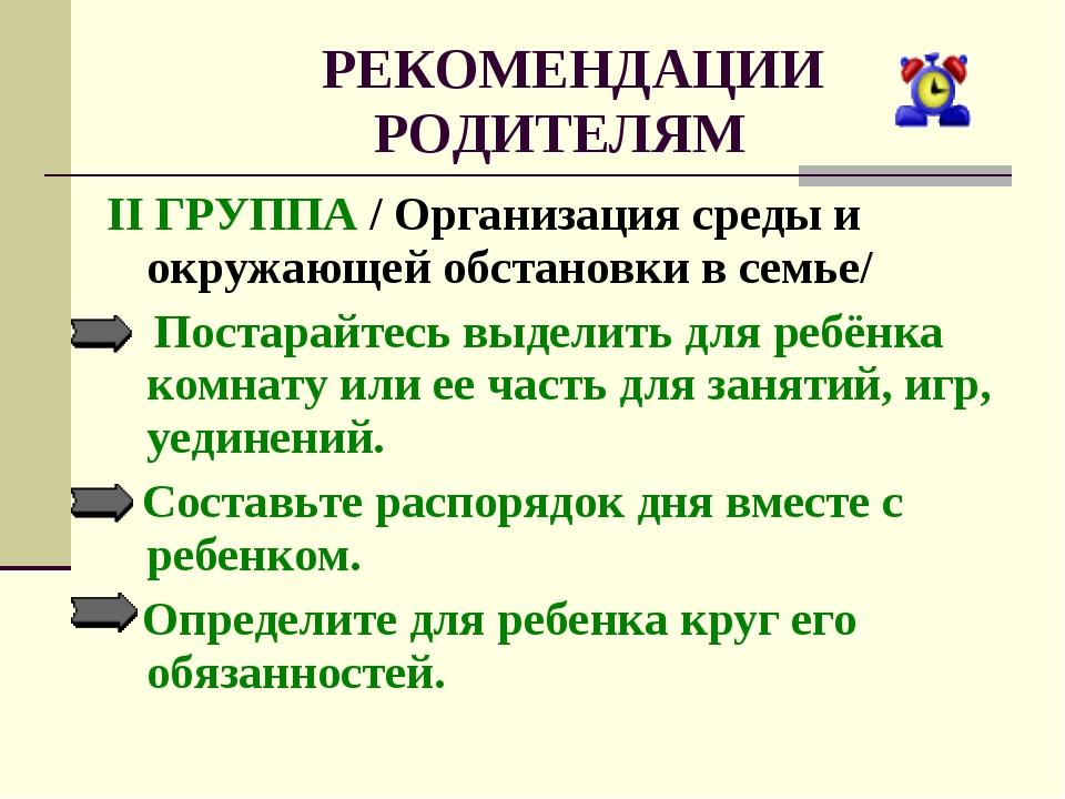 РЕКОМЕНДАЦИИ РОДИТЕЛЯМ II ГРУППА / Организация среды и окружающей обстановки...