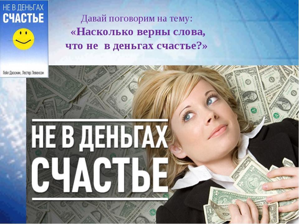 актриса картинка не в деньгах счастье шуточное выбрать необходимый вариант