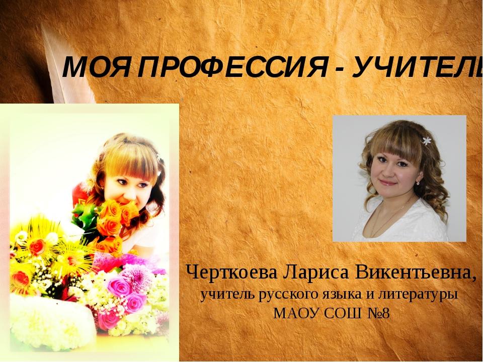 Черткоева Лариса Викентьевна, учитель русского языка и литературы МАОУ СОШ №8...