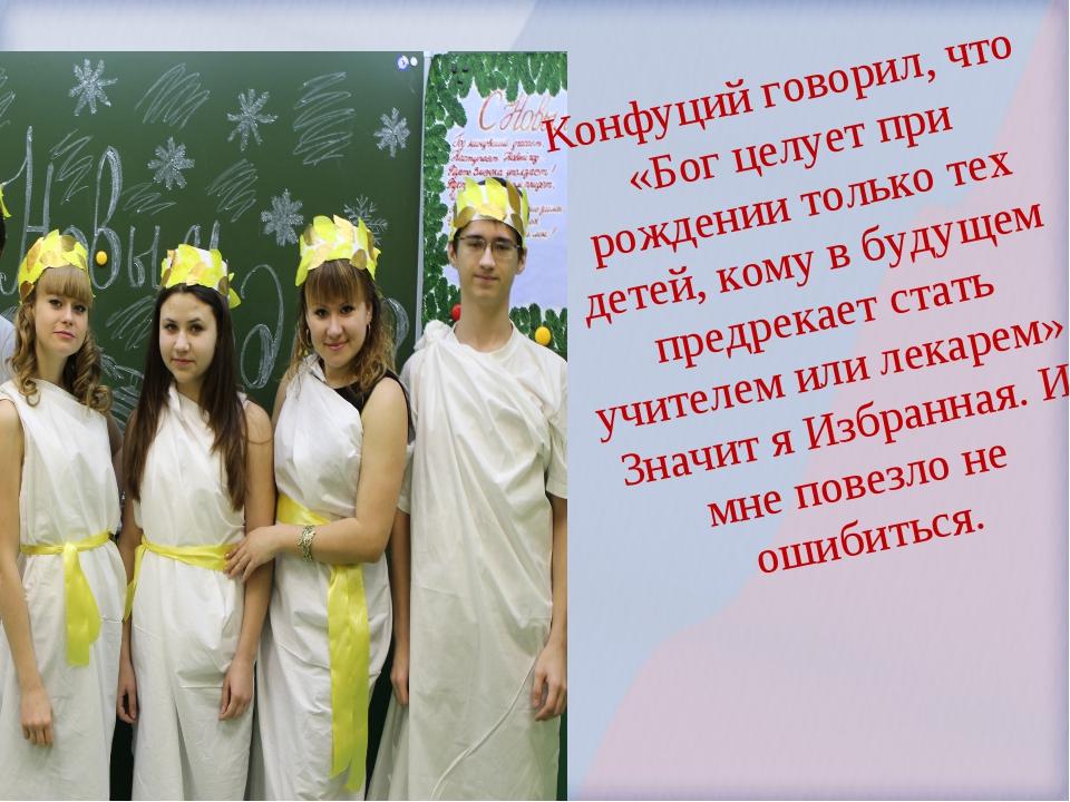 Конфуций говорил, что «Бог целует при рождении только тех детей, кому в будущ...