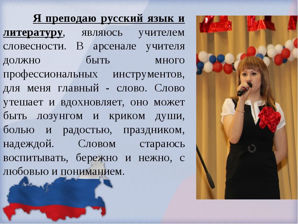 Я преподаю русский язык и литературу, являюсь учителем словесности. В арсена...