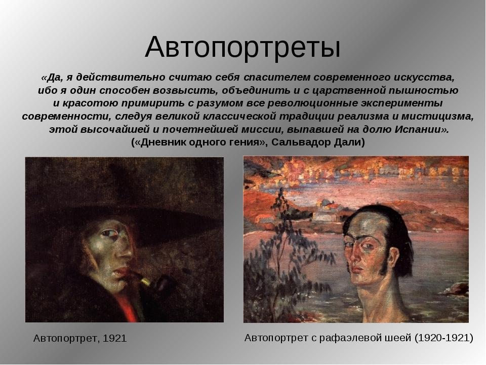 Автопортреты Автопортрет, 1921 «Да, я действительно считаю себя спасителем со...
