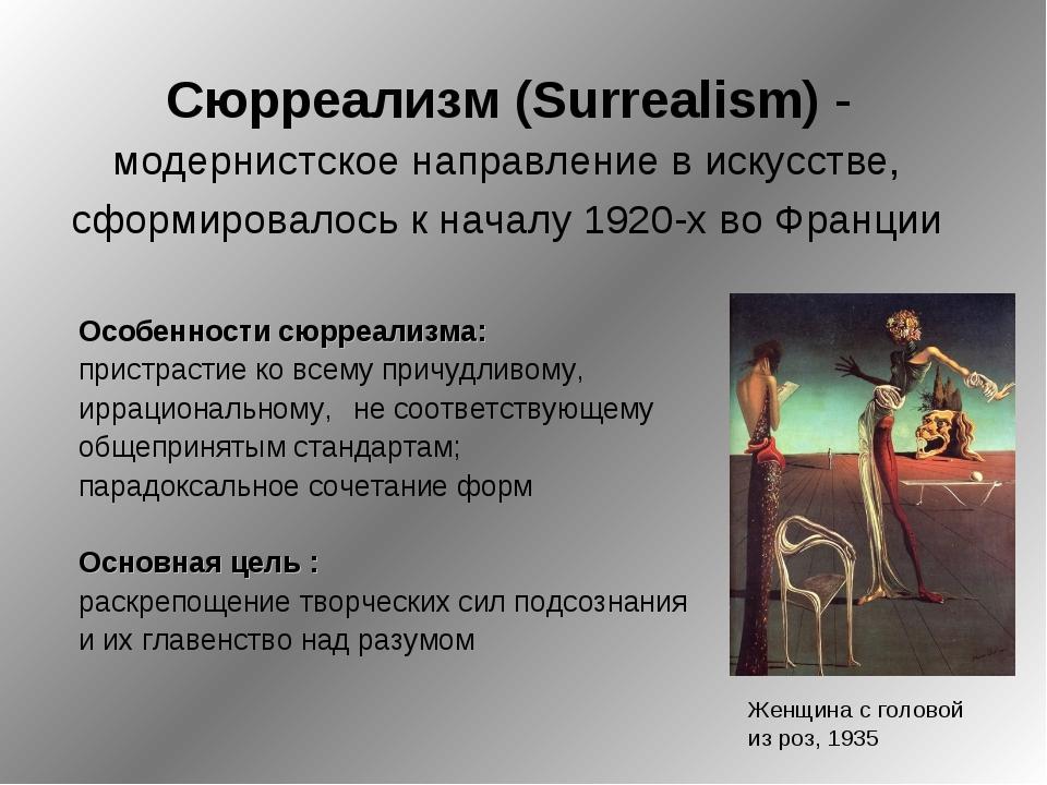 Сюрреализм (Surrealism) - Особенности сюрреализма: пристрастие ко всему пр...