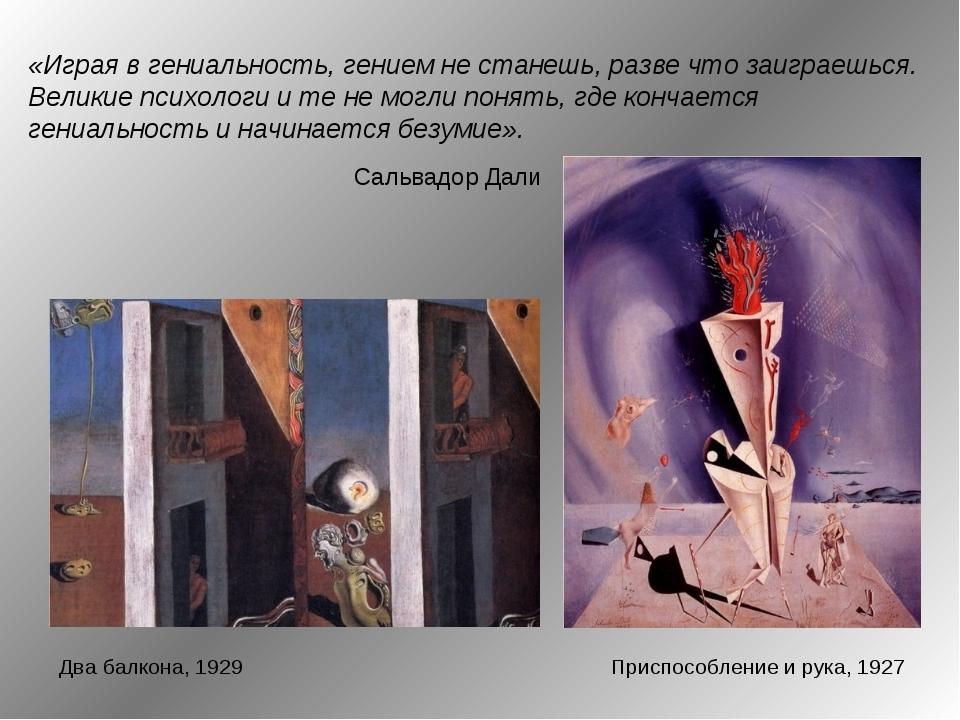 Два балкона, 1929 Приспособление и рука, 1927 «Играя в гениальность, гением н...