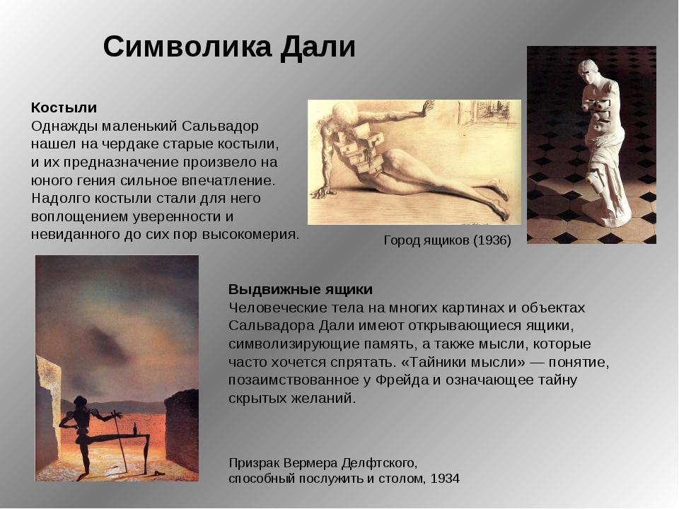 Символика Дали Выдвижные ящики Человеческие тела на многих картинах и объекта...